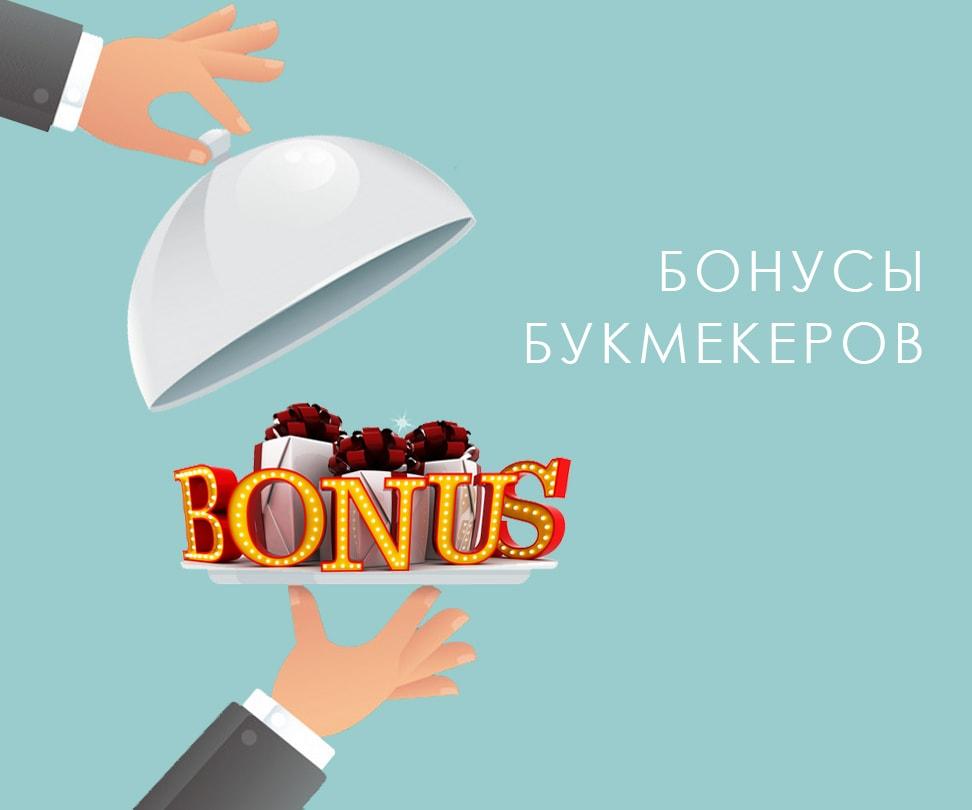 Бонуси букмекерських контор